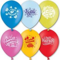"""Латексные шары круглые с рисунком 1103-0081 шар с рисунком 12"""" с днем рождения"""