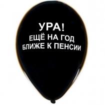 """Латексные шары 1103-3136 Шар с рисунком 12"""" с оскорблениями Ура! Ещё на год ближе к пенсии 1ст/Ит"""
