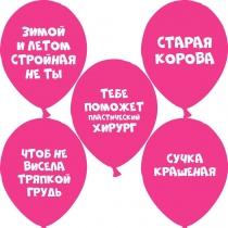 Латексные шары 1111-5075 шары с оскорблениями женские ярко-роз 30см