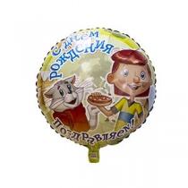 """Фольгированные шары с рисунком 1202-2021 ф 18"""" простоквашино с днем рождения/fm"""