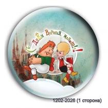 """Фольгированные шары с рисунком 1202-2026 ф 18"""" малыш и карлсон с днем варенья/fm"""