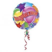 """Фольгированные шары с рисунком 1202-1756 18"""" поздравляем"""